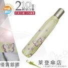 雨傘 陽傘 萊登傘 抗UV 防曬 輕量自動傘 自動開合 自動開收 銀膠 Leotern 蝴蝶(蘋果綠)