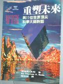 【書寶二手書T3/傳記_HES】重塑未來-與11位世界科學大師對話_陳怡如, 湯瑪斯.貝