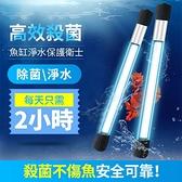 現貨 免運費!魚缸消毒燈 水族箱殺菌燈 紫外線殺菌 消毒燈管 110V電壓 UVC紫外線臭氧