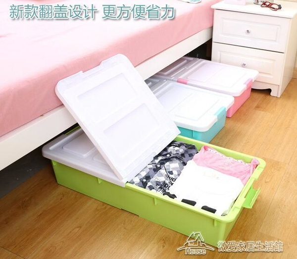 床底收納箱 大號床底收納箱被子衣物整理箱收納儲物箱子【快速出貨】