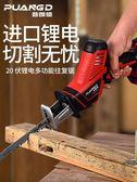 手電鑽 普朗德20V充電式鋰電往復鋸馬刀鋸家用小型迷你電鋸戶外手提伐木  DF  免運