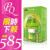 Simply 八青淨空酵素粉 15包/盒【PQ 美妝】NPRO