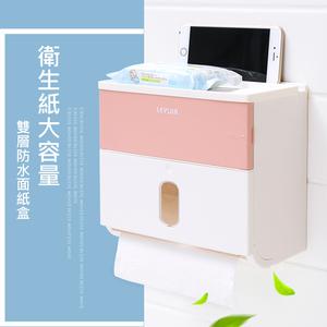 【三房兩廳】衛生紙大容量雙層防水面紙盒(免釘無痕衛生紙掛架) -粉色