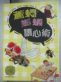 【書寶二手書T1/兒童文學_GPI】蒼蠅螞蟻讀心術_吳俊龍、廖雅蘋等