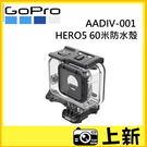 《台南-上新》GoPro AADIV-001(5E) 60米 潛水殼防水殼 【適用 HERO7/HERO6/HERO5】 防水盒 原廠 公司貨