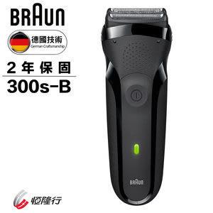 【贈原廠旅行盒】【德國百靈BRAUN】三鋒系列電鬍刀(黑)300s-B