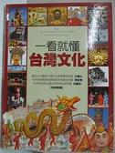 【書寶二手書T7/地理_ETO】一看就懂台灣文化原價_420_遠足文化編輯組