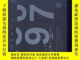二手書博民逛書店罕見日文原版《1974原武史》文泉日語類精40801-20Y11