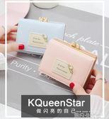 KQueenStar女士小錢包女短款新款學生韓版可愛多功能迷你卡包 依凡卡時尚