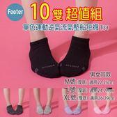 Footer T31 M號 (厚襪) 單色運動逆氣流氣墊船短襪  10雙超值組;除臭襪;蝴蝶魚戶外