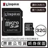 金士頓 Kingston 32G MicroSD U1 C10 附轉卡 記憶卡 32GB 讀80M 寫10M SDCS