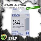 福利品 EPSON LC-6WBW 24mm 高黏性系列 原廠標籤帶