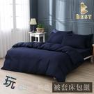 【BEST寢飾】經典素色被套床包組 深海藍 單人 雙人 加大 特大 均一價 日式無印 柔絲棉 台灣製
