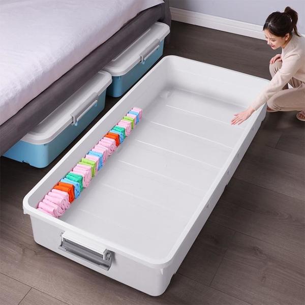 床底收納箱帶輪家用抽屜式衣服儲物矮整理床下收納盒學生宿舍神器 「顯示免運」