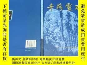二手書博民逛書店罕見千荷靈石Y169034 舟山市老幹部攝影藝術研究會 中國文聯