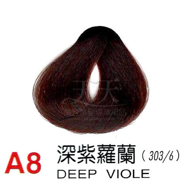 【燙後染髮】奇靈鳥 二代染髮劑 A8-深紫羅蘭色 [66474]