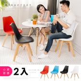 【家具+】2入組-Hildr 北歐系列皮革設計休閒椅/餐椅/戶外椅白+藍