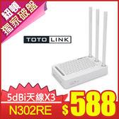 【下殺$588↘↘↘】TOTO-LINK N302RE 高速無線分享器