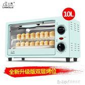 Little Duck/小鴨 XY1001電烤箱家用迷你烘焙多功能小型10L小烤箱igo 溫暖享家