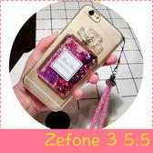 【萌萌噠】ASUS ZenFone3 (5.5吋) ZE552KL 創意流沙香水瓶保護殼 水鑽閃粉亮片 軟殼 手機殼 附掛繩