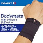 【福健佳健康生活館】 ZAMST BODYMATE WRIST 手腕護具 (原廠公司貨)