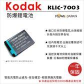 御彩數位@樂華 KODAK KLIC-7003 副廠電池 KLIC7003 外銷日本 柯達 原廠充電器可用 全新保固1年