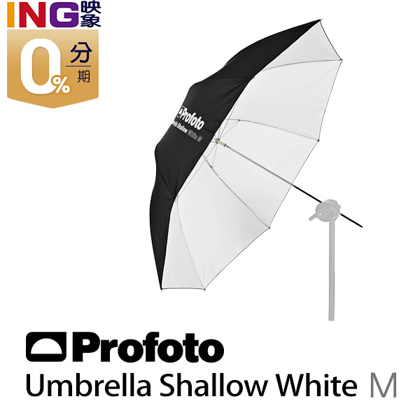 Profoto M號 淺型 白底反射傘 105cm 100974 Umbrella Shallow White M 佑晟公司貨 白反傘