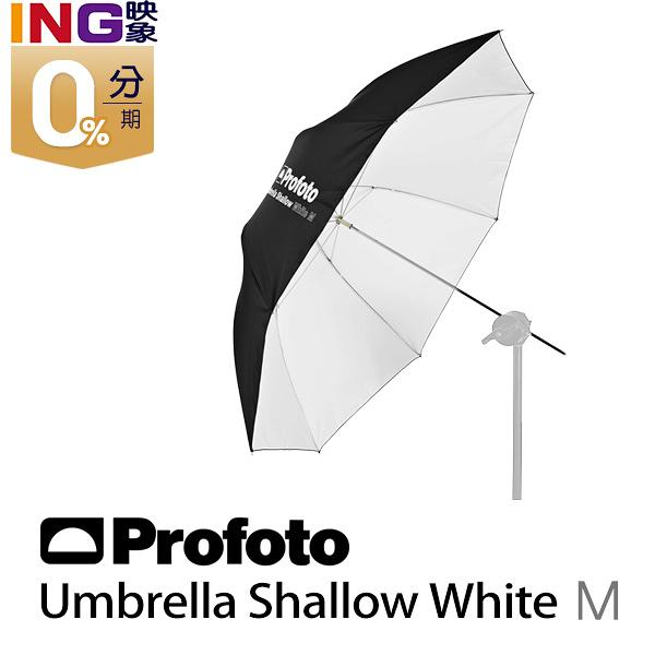 Profoto M號 淺型 白底反射傘 105cm 100974 Umbrella Shallow White M 佑晟公司貨 白反傘