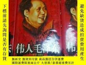 二手書博民逛書店偉人毛澤東(全三卷)--16開硬精裝厚本帶書衣,原價罕見!97年