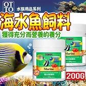 四個工作天出貨除了缺貨》(送購物金100元)台灣OTTO》水族用品FF-16L海水魚飼料-200g(L)