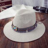 草帽韓版民族風爵士帽男女士禮帽復古逛街百搭寬檐帽子錐形平檐帽