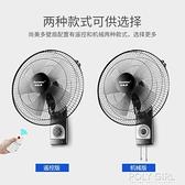 壁扇壁掛式電風扇遙控16寸家用台式牆壁工業搖頭掛式大風扇餐廳 ATF 電壓:220v