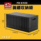 【樹德】 FB-6432 貨櫃收納椅 黑...