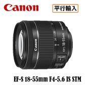 送保護鏡清潔組 3C LiFe CANON EF-S 18-55mm F4-5.6 IS STM 鏡頭 全新拆鏡 平行輸入 店家保固一年