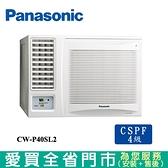Panasonic國際6-8坪CW-P40SL2左吹窗型冷氣_含配送+安裝【愛買】