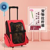 寵物拉桿泰迪出行包貓狗便攜背包透氣寵物旅行拖輪包