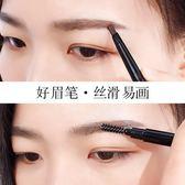 眉筆 3支裝云皙雙頭眉筆防水防汗自然持久不脫色一字眉初學者眉刷眉粉 芭蕾朵朵