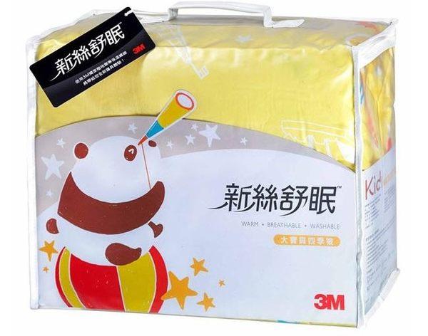 棉被-3M 新絲舒眠 大寶貝專用被 四季被 7~12歲學齡兒童適用【艾保康】