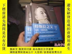 二手書博民逛書店特斯拉之父罕見精 211719636 竹內一正 人民文學 出版2