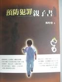 【書寶二手書T5/社會_KNJ】預防犯罪親子書_鄧煌發