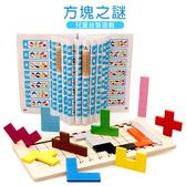 邏輯思維積木之方塊之謎 兒童玩具 益智動腦 幾何積木