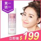 1028 pH7.5深層清潔眼唇卸妝液(...