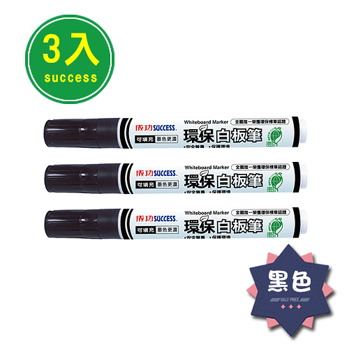 成功環保標章白板筆(黑)-3入