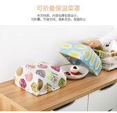 可摺疊保溫菜罩2個裝食物防蒼蠅飯罩子飯菜防塵罩可摺疊菜罩禮物限時八九折