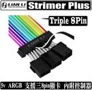 [地瓜球@] 聯力 LIANLI Strimer Plus ARGB 顯示卡 延長線 Triple 8Pin