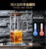 茶壺  防爆耐熱高溫玻璃冷晾涼開水杯大容量扎瓶帶蓋果汁杯加厚 GB1867『愛尚生活館』
