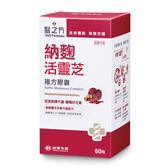 台塑生醫納麴活靈芝複方膠囊60粒【康是美】