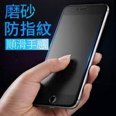 霧面 滿版 iPhone 7 8 Plus 鋼化膜 絲印 磨砂 防指紋 玻璃貼 防刮 防爆 保護膜 螢幕保護貼