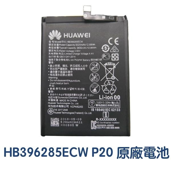 含稅附發票【免運費】HUAWEI 華為 P20 EML-L29 Honor 10 原廠電池【贈工具+電池膠】HB396285ECW
