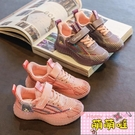 女童鞋運動鞋2021年春季新款單鞋網面鞋透氣中大童兒童鞋子【萌萌噠】